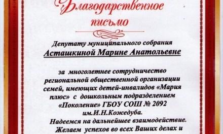 Благодарственное письмо от ГБОУ СОШ № 2092 «Поколение» за многолетнее сотрудничество. 2014 г.