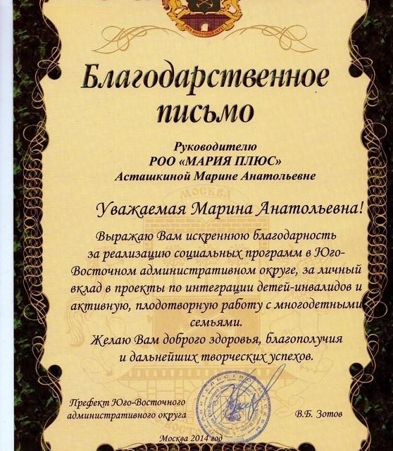 Благодарственное письмо за реализацию соц. программ в ЮВАО 2014 г.