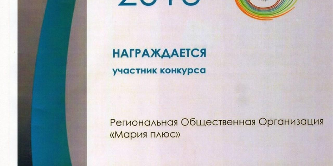 Участнику конкурса «Городской доброволец года 2013 «