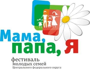 Межрегиональный фестиваль клубов Молодых семей, жди нас!!!