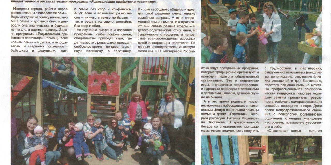 «Родительская приёмная в песочнице», статья в газете «Вести Люблино» №6 (10) июнь 2017 г.