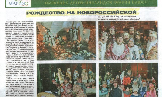 «Рождество на Новороссийской», статья в газете «Вести Люблино» №1 (17) январь 2018 г.