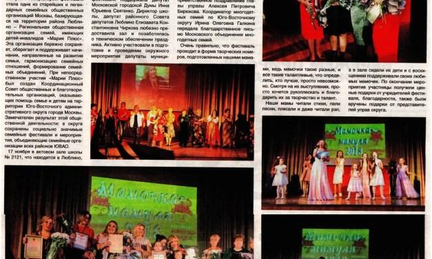 ФЕСТИВАЛЬ «МАМОЧКА-МАМУЛЯ 2018», статья в газете «Вести Люблино №11 (27) ноябрь 2018 г.