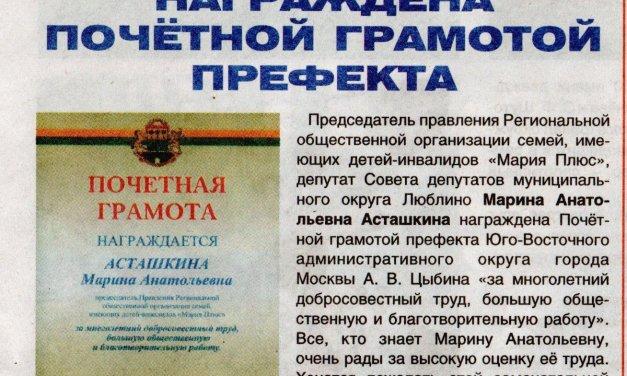 «НАГРАЖДЕНА ПОЧЕТНОЙ ГРАМОТОЙ ПРЕФЕКТА» — статья в газете «Вести Люблино» № 11(39) ноябрь 2019 г.