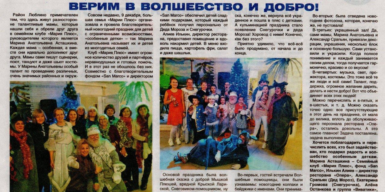 «ВЕРИМ В ВОЛШЕБСТВО И ДОБРО!» — статья в газете «Вести Люблино» №1(41) январь 2020 г.