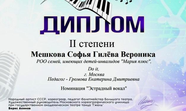 Диплом II степени VI Международного Фестиваля- конкурса детского и юношеского творчества «Птица-Музыка»