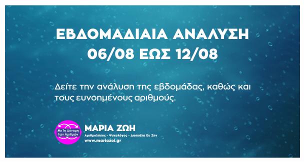 Εβδομαδιαία Ανάλυση 6.8 έως 12.8.2018