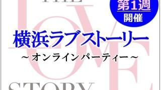 https://mariction.com/online-party-yokohama