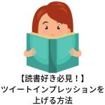 【読書好き必見!】ツイートインプレッションを上げる方法