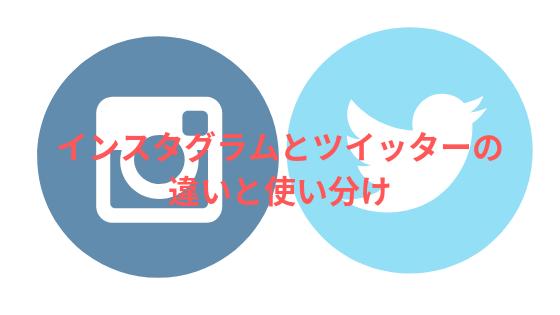 インスタグラムとツイッターの違いと使い分け