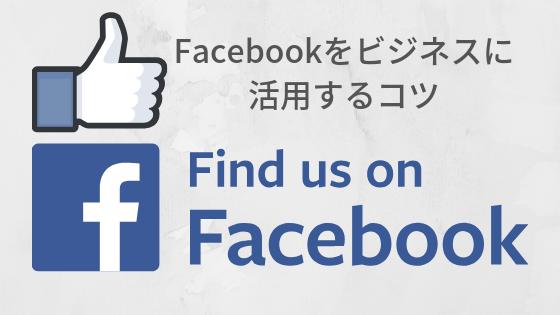 Facebookをビジネスに活用するコツ