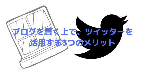 ブログを書く上で、ツイッターを活用する3つのメリット