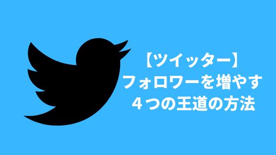 【ツイッター】フォロワーを増やす4つの王道の方法