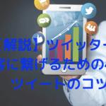 【解説】ツイッターで集客に繋げるための4つのツイートのコツ