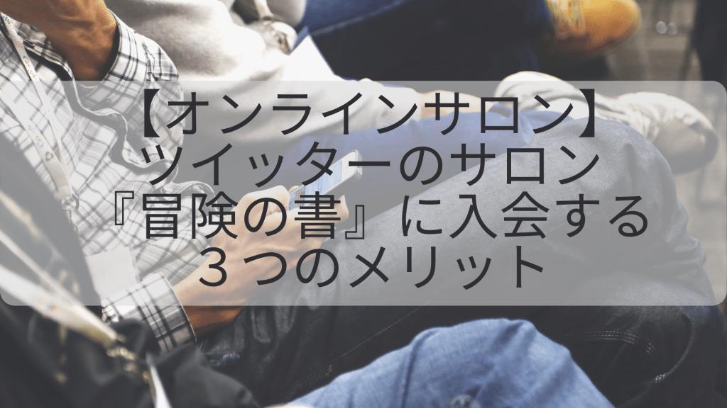 【オンラインサロン】ツイッターのサロン『冒険の書』に入会する3つのメリット