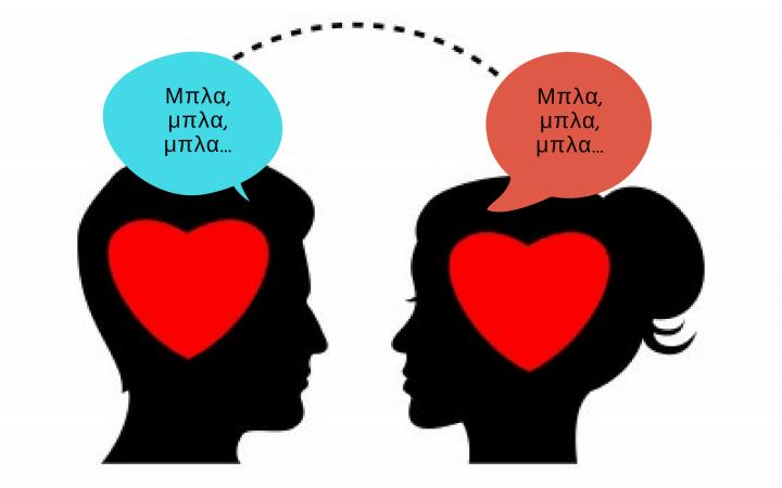 Υγιής σχέση