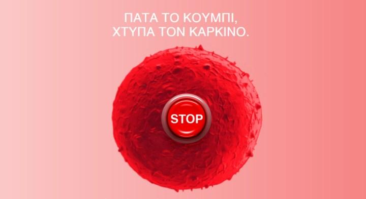 Πάτα το κουμπί - Χτύπα τον καρκίνο