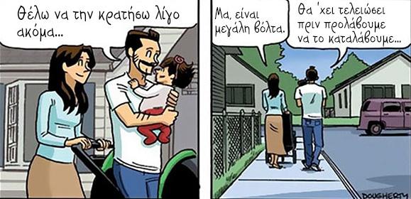 μπαμπάς, παιδί, ενηλικίωση, νοσταλγία,