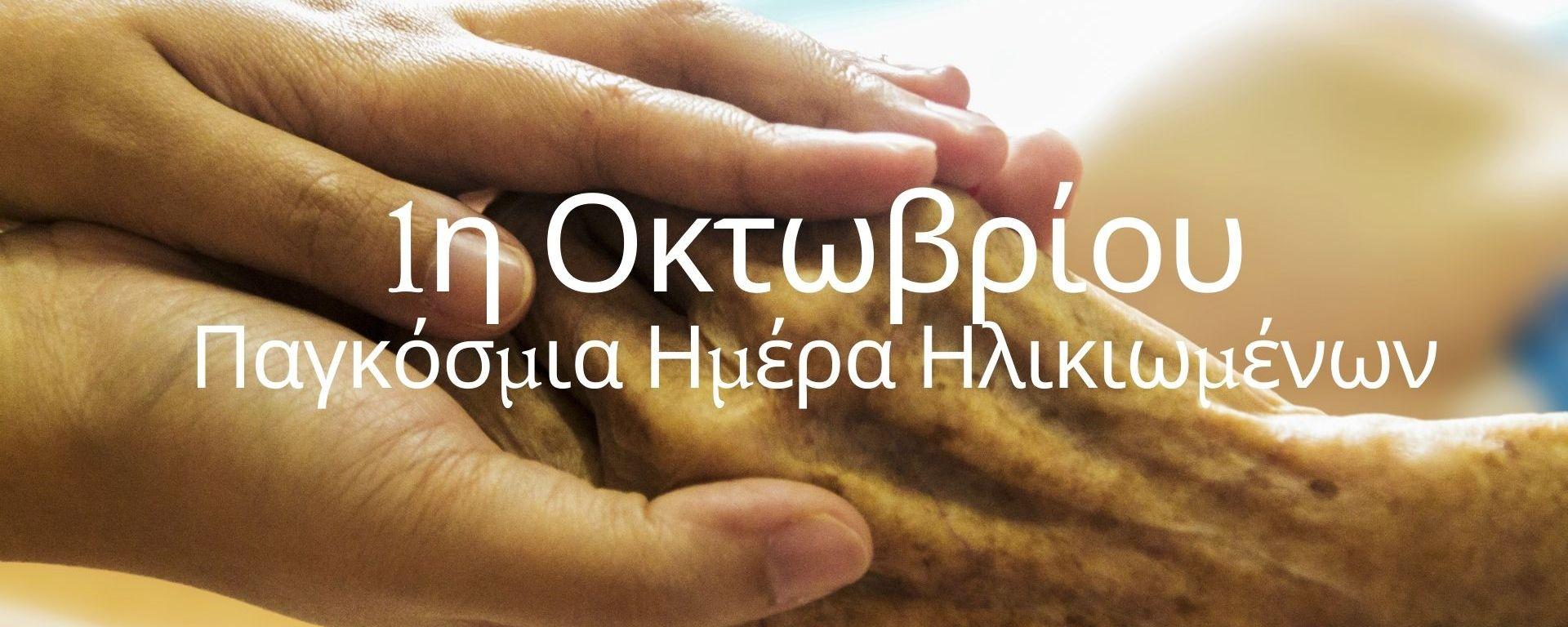γήρας, γηρατειά, γέρος, γριά, παππούδες, παππούς, γιαγιά, ηλικιωμένος, ηλικιωμένοι, ηλικιωμένη, ημέρα γέρων, Τρίτη ηλικία, κατάθλιψη και γηρατειά,