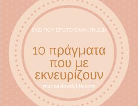 10 πράγματα που με εκνευρίζουν