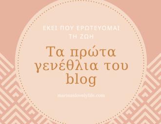 Τα πρώτα γενέθλια του blog