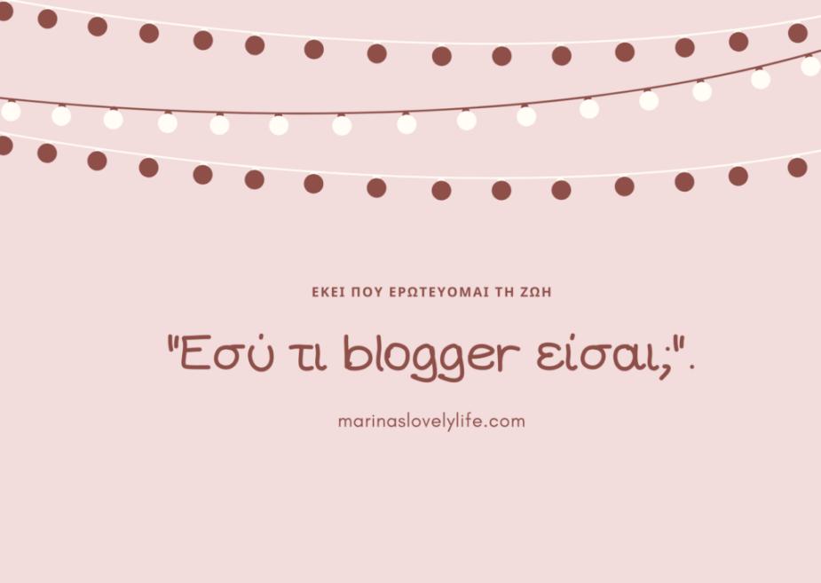 Εσύ τι blogger είσαι