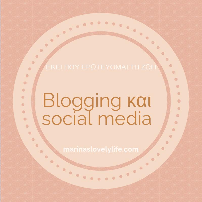Blogging και social media