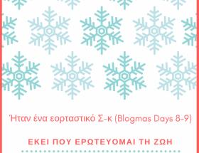 Ήταν ένα εορταστικό Σ-κ (Blogmas Days 8-9)