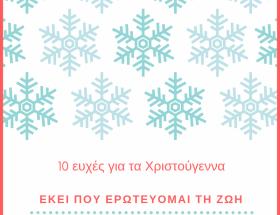 10 ευχές για τα Χριστούγεννα