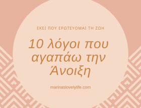10 λόγοι που αγαπάω την Άνοιξη