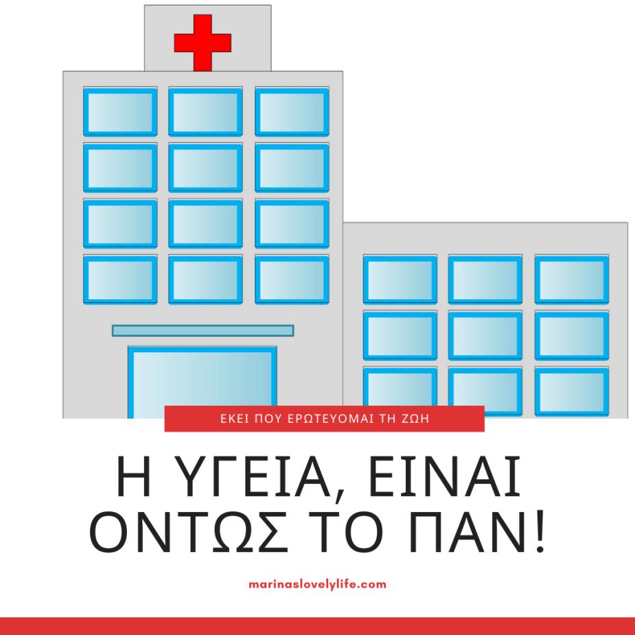 νοσοκομείο-υγεία