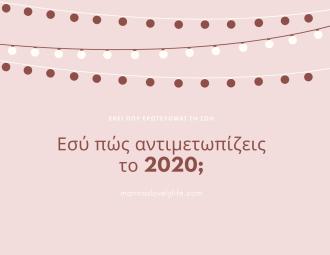Εσύ πώς αντιμετωπίζεις το 2020-Εκεί που ερωτευομαι τη ζωή