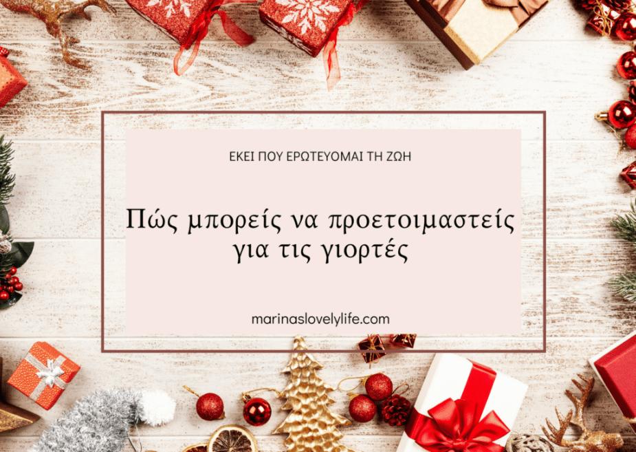 προετοιμασία χριστουγέννων