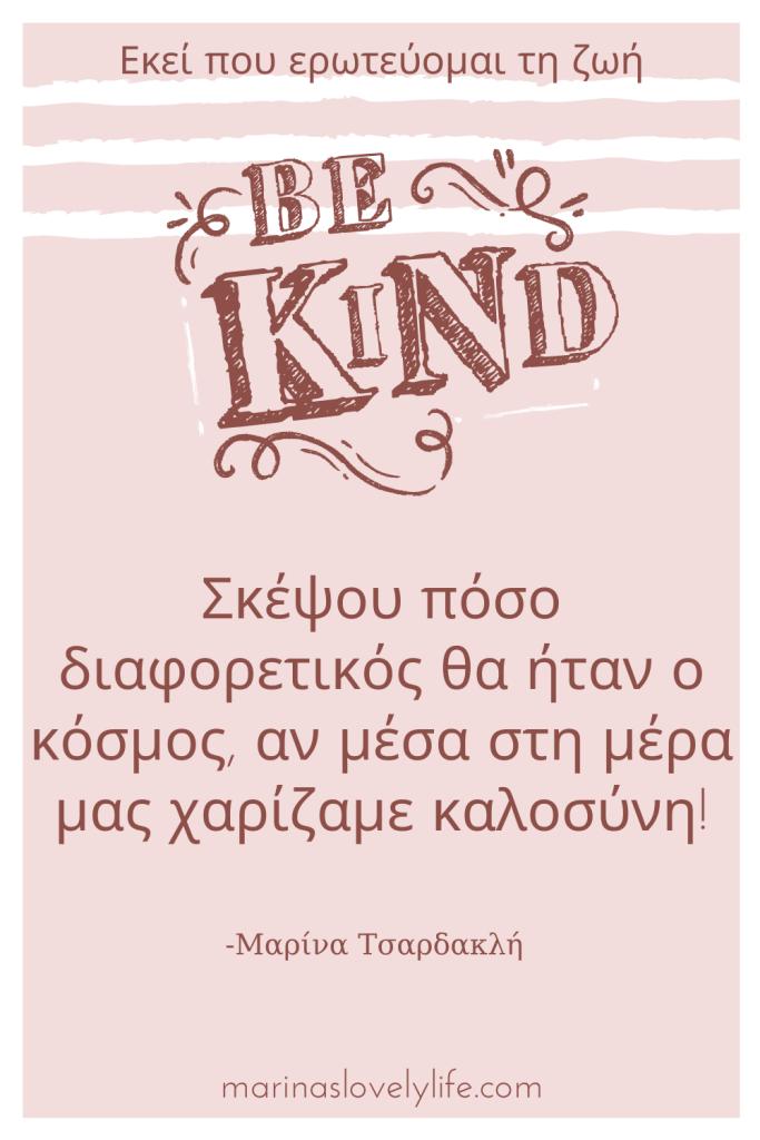καλοσύνη