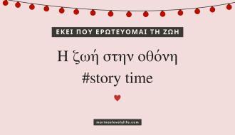 Η ζωή στην οθόνη #story time