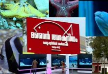 Kollam Corporation Marine Aquarium