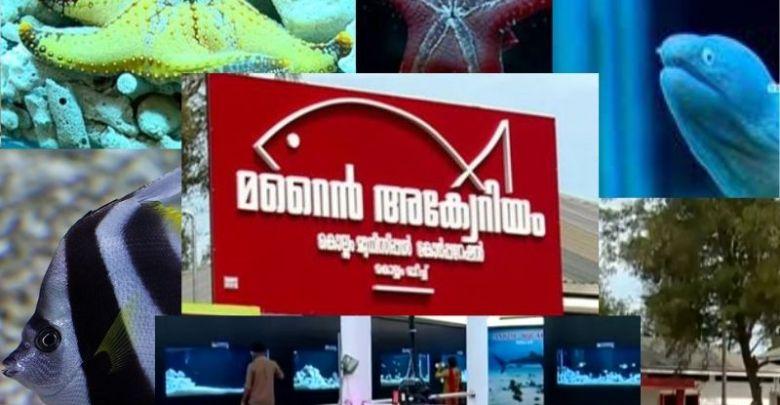 Kollam Corporation Marine Aquarium