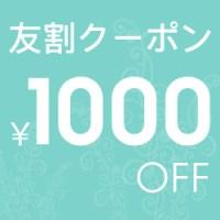 友割クーポン 1000円OFF