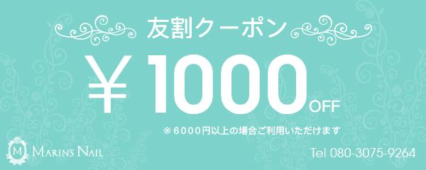 友割クーポン ¥1000OFF