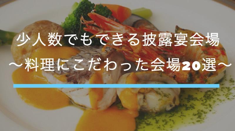 東京で少人数ウェディングするなら!料理にこだわった会場20選