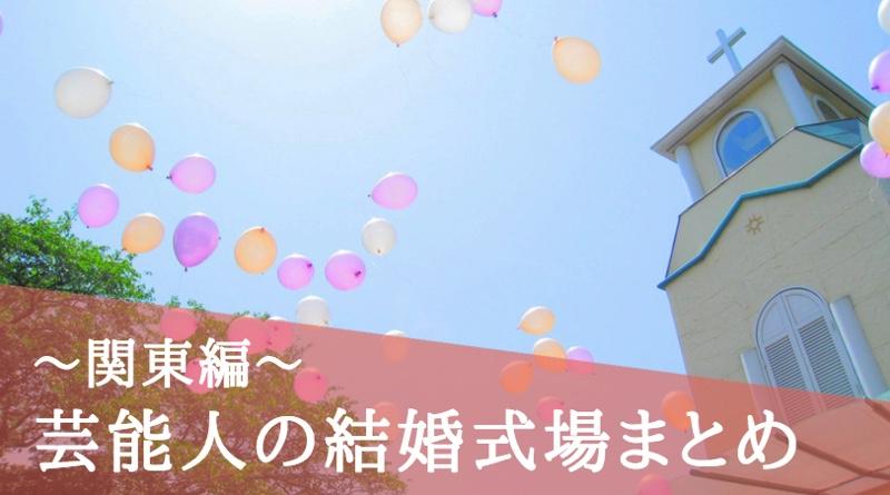 芸能人の結婚式情報まとめ〜関東編〜
