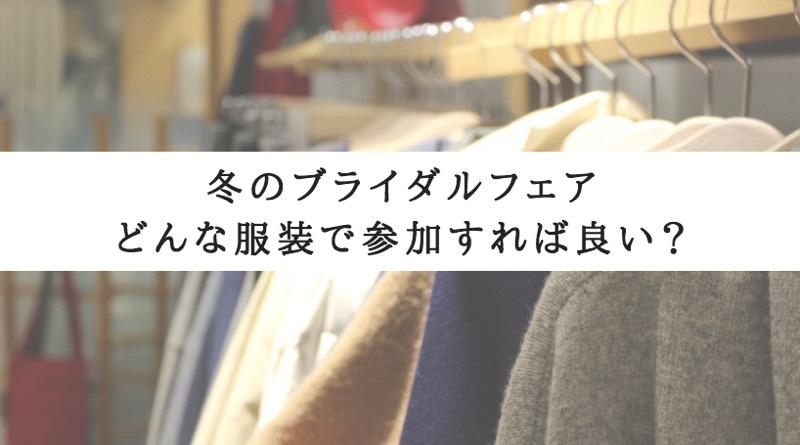 ブライダルフェアの服装〜冬ver〜