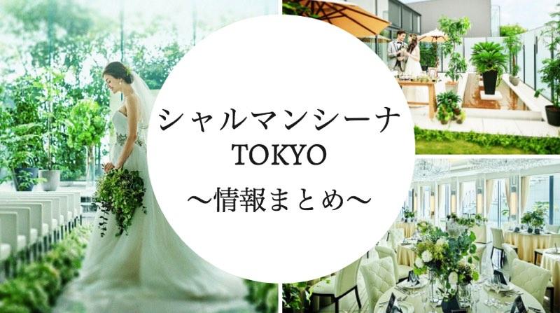シャルマンシーナ東京で結婚式|情報まとめ