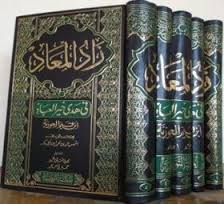 kitab zadul ma'ad karya Ibnul Qayyim