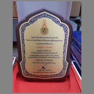 โล่ห์รางวัล-กลุ่มโรงเรียนในพระบรมราชานุเคราะห์