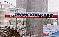 za_perm_krai_izi