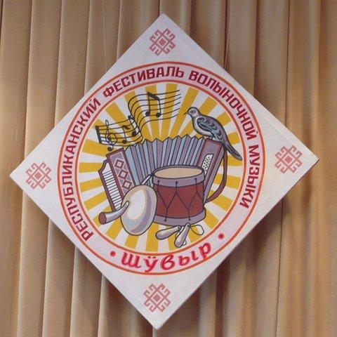 shuvyr_fest_logo