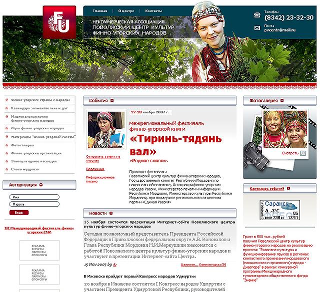 Сайт Поволжского центра культур финно-угорских народов