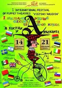 В Омске проходит фестиваль театров кукол «В гостях у Арлекина»