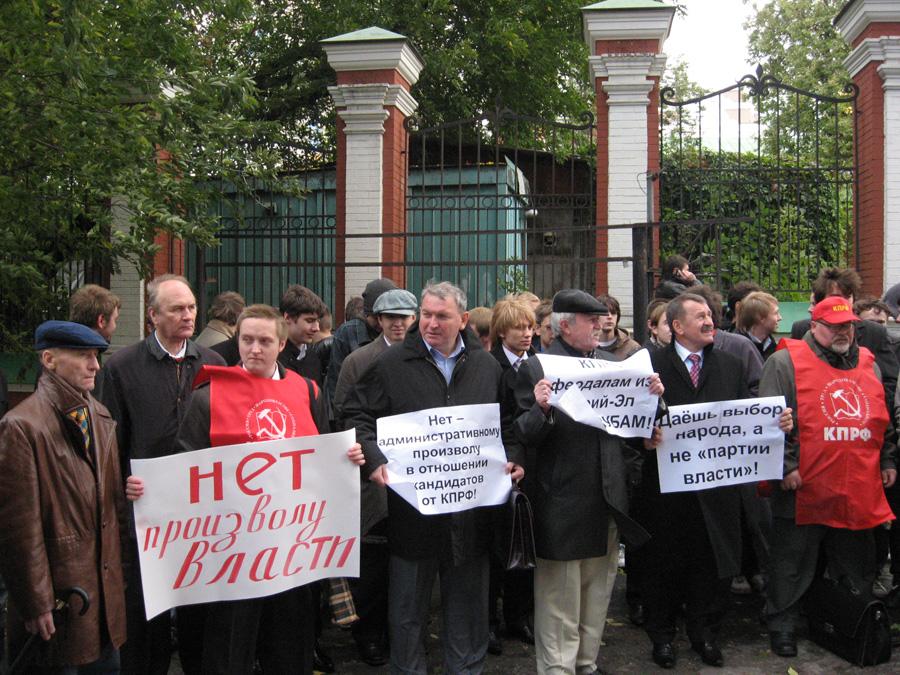 Во время акции протеста в Москве. Фото: kprf.ru